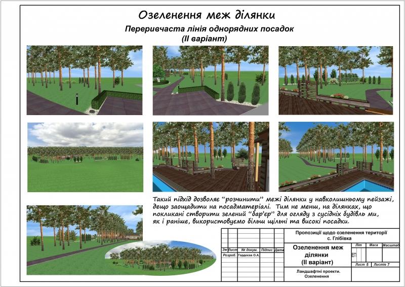 5Озеленення меж ділянки2